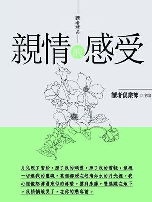 cover image of 親情的感受