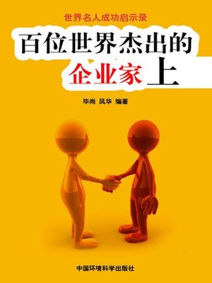 cover image of 世界名人成功启示录——百位世界杰出的企业家上 (Apocalypse of the Success of the World's Celebrities-The World's 100 Outstanding Entrepreneurs I)