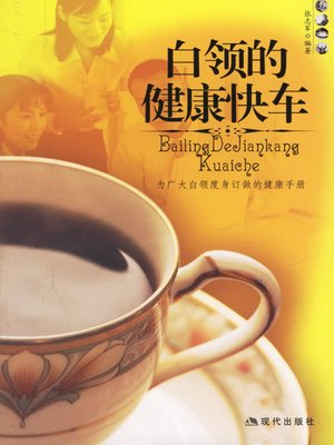 cover image of 白领的健康快车 (Health Express for White-Collar Worker)