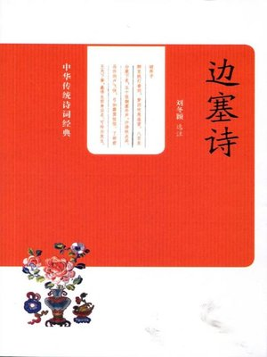 cover image of 边塞诗 (Border Fortress Poetry)