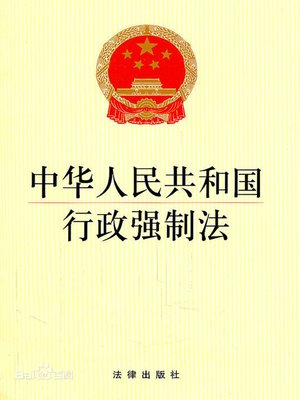 cover image of 中华人民共和国行政强制法 (Administrative Compulsion Law of the People's Republic of China)