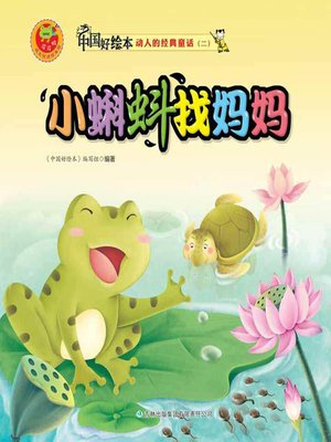 cover image of 小蝌蚪找妈妈(Little Tadpoles Search for Their Mother )
