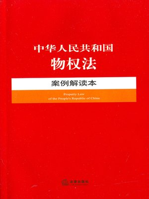 cover image of 中华人民共和国物权法案例解读本(Cases and Analysis of Property Law of the People's Republic of China)