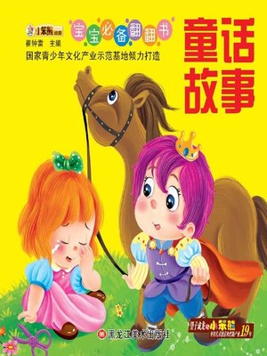 cover image of 童话故事(Fairy Tale)