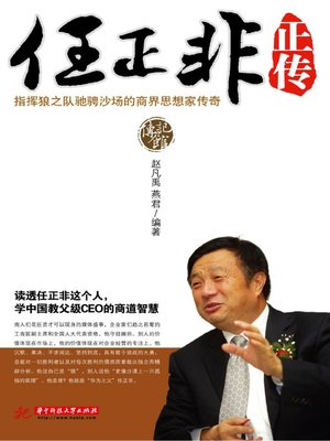 cover image of 任正非正传(A Biography of Ren Zhengfei)