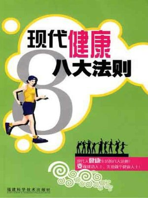 cover image of 现代健康八大法则 (Eight Rules of Modern Health)