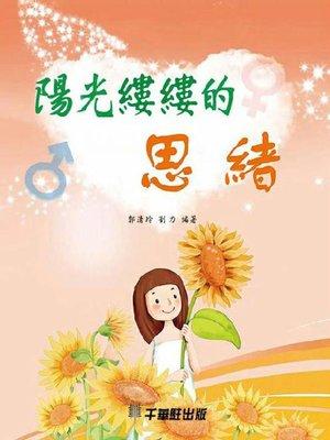 cover image of 陽光縷縷的思緒