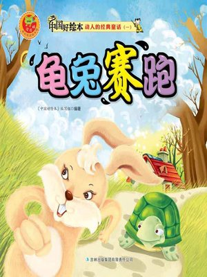 cover image of 龟兔赛跑(The Race Between Hare and Tortoise)