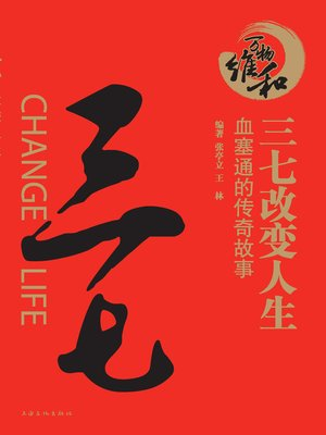 cover image of 三七改变人生 (Life Changed by Pseudo-Ginseng)
