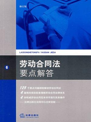 cover image of 劳动合同法要点解答 (FAQ of Labor Contract Law)