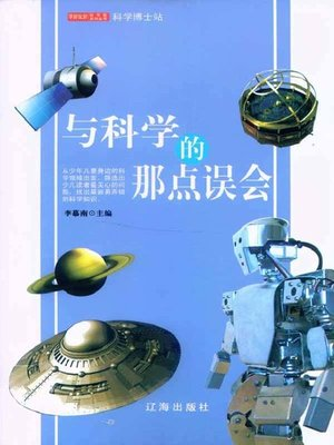 cover image of 与科学的那点误会