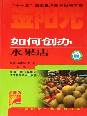 cover image of 如何创办水果店 (How to Establish A Fruit Store)