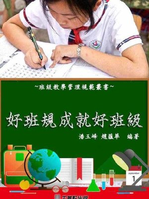 cover image of 好班规成就好班级