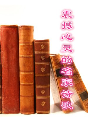 cover image of 震撼心灵的名家诗歌(Heartquake Poetry of Famous Poet )
