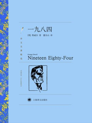 cover image of 一九八四(译文名著精选)(Nineteen Eighty-Four(selected translation masterpiece))