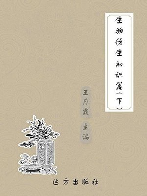 cover image of 生物仿生知识篇(下)