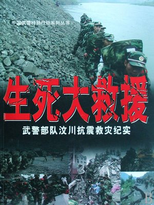cover image of 生死大救援(Great Rescue Operations)