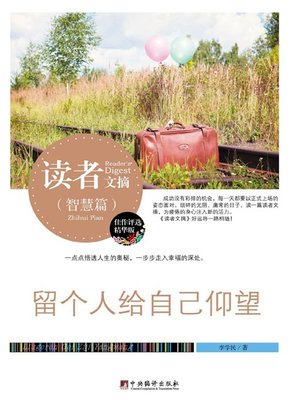 cover image of 读者文摘:留个人给自己仰望 (Readers' Digest: Cherish Someone for Admiration)