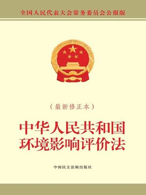 cover image of 中华人民共和国环境影响评价法(最新修正本)