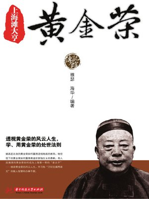 cover image of 上海滩大亨黄金荣(Shanghai Tycoon Huang Jinrong)