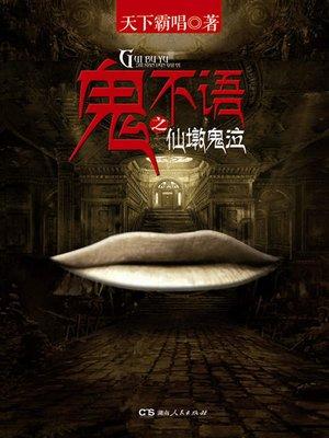cover image of 鬼不语之仙墩鬼泣
