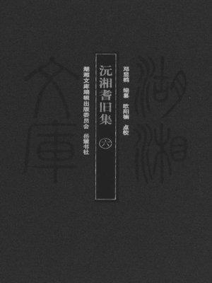 cover image of 沅湘耆旧集六 (A Collection of the Respected in Hunan VI)