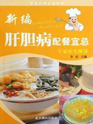 cover image of 新编肝胆病配餐宜忌 (DOS' & DON'TS of Catering for Liver and Gallbladder Diseases )