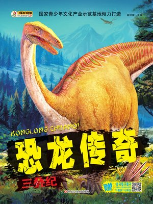 cover image of 恐龙传奇.三叠纪  (Dinosaur Legend)