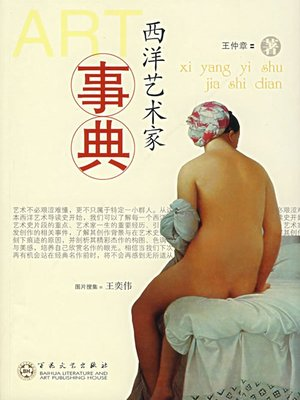 cover image of 西洋艺术家事典(Stories of Western Artists)