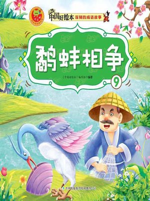 cover image of 鹬蚌相争(Struggle Between Snipe and Clam)