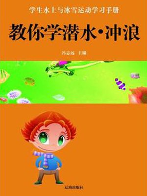 cover image of 学生水上与冰雪运动学习手册—教你学潜水(Manual of Learning Aquatic and Winter Sports)