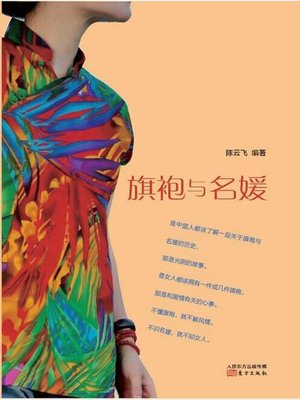 cover image of 旗袍与名媛 (Cheongsam and Socialite)