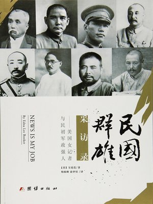 cover image of 民国群雄采访录( Interview with KMT High Officials During the Republic of China)