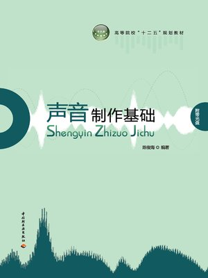 cover image of 声音制作基础 (Sound Production Foundation)