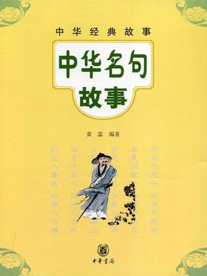 cover image of 中华名句故事Stories (of Chinese Famous Quotes)