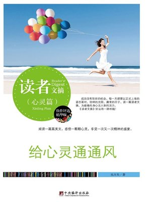 cover image of 读者文摘:给心灵通通风 (Reader's Digest: Air The Heart)
