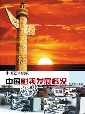 cover image of 中国艺术漫谈——中国影视发展概况 (Chinese Art Meander—Overview of Chinese Films and Televisions Development))