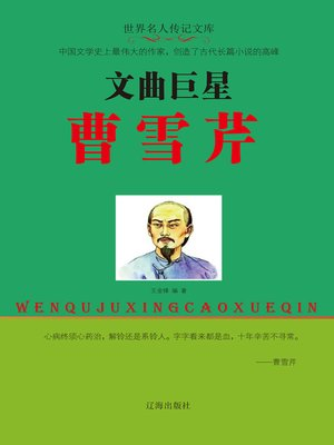 cover image of 文曲巨星曹雪芹