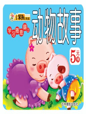 cover image of 动物故事(Animals' Stories)