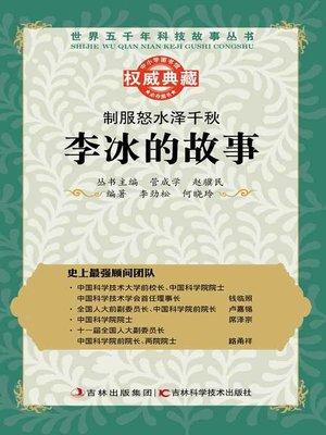 cover image of 制服怒水泽千秋