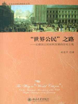 "cover image of ""世界公民""之路 (The Way to ""World Citizen"")"