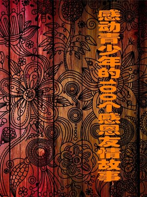 cover image of 感动青少年的100个感恩友情故事 (100 Grateful Friendship Stories that Touch Teenagers)