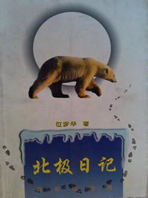 cover image of 北极日记(Diary in North Pole)
