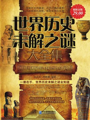 cover image of 世界历史未解之谜大全集 (Collection of the World's Historic Unsolved Mysteries)
