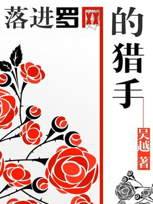 cover image of 落进罗网的猎手(Hunter Fell Into the Trap)