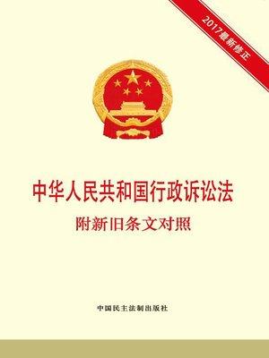 cover image of 中华人民共和国行政诉讼法  附新旧条文对照