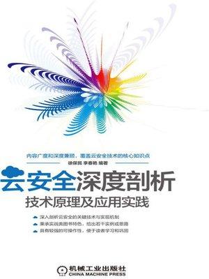 cover image of 云安全深度剖析