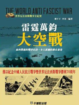 cover image of 雷霆万钧大空战