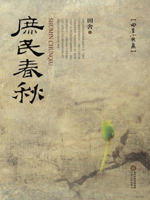 cover image of 庶民春秋 (Life of the Common People