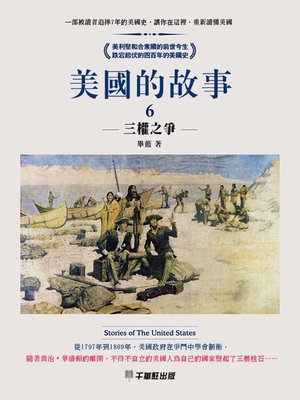 cover image of 美國的故事6